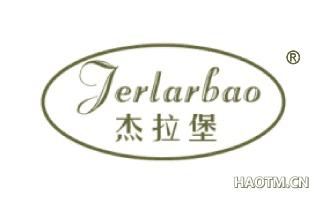 杰拉堡 JERLARBAO