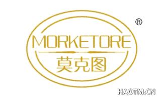 莫克图 MORKETORE