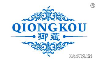 卿蔻 QIONGKOU
