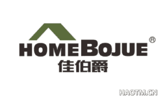 佳伯爵 HOMEBOJUE
