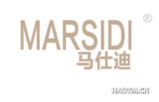 马仕迪 MARSIDI