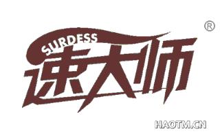 速大师 SURDESS