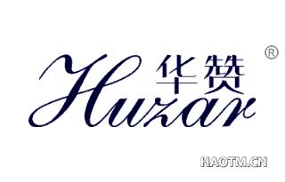 华赞 HUZAR