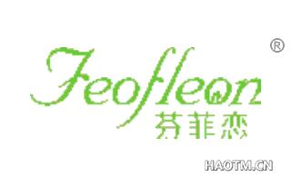 芬菲恋 FEOFLEON