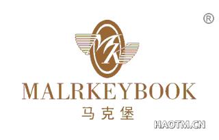 马克堡 MALRKEYBOOK MK