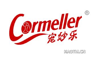宠妙乐 CORMELLER