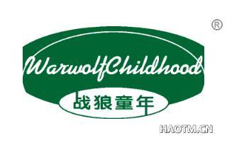 战狼童年 WARWOLFCHILDHOOD