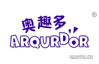 奥趣多 ARQURDOR