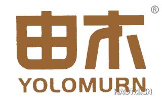 由木 YOLOMURN