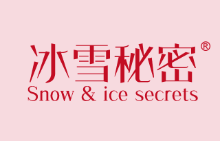 冰雪机密 SNOW ICE SECRETS