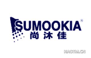 尚沐佳 SUMOOKIA