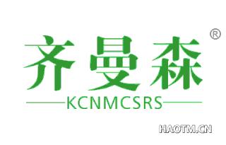 齐曼森 KCNMCSRS
