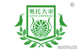 奥托大帝 OTTO EMPEROR