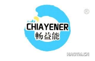 畅益能 CHIAYENER