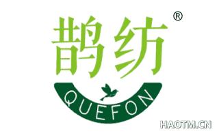 鹊纺 QUEFON
