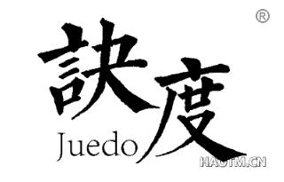 诀度 JUEDO