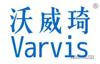 沃威琦 VARVIS