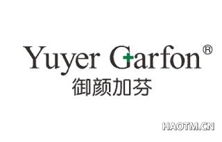 御颜加芬 YUYER GARFON