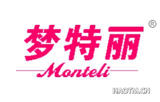 梦特丽 MONTELI