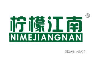 柠檬江南 NIMEJIANGNAN