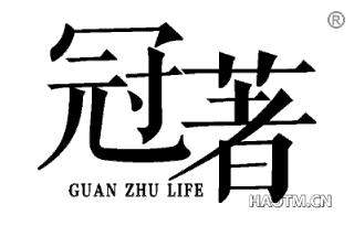 冠著 GUAN ZHU LIFE