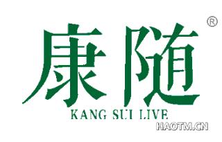 康随 KANG SUI LIVE