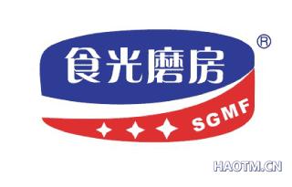 食光磨房 SGMF