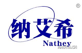 纳艾希 NATHEY