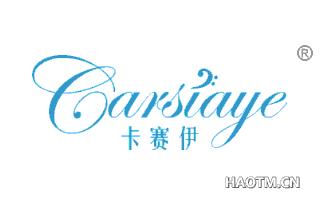 卡赛伊 CARSIAYE