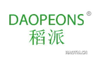 稻派 DAOPEONS