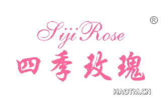 四季玫瑰 SIJI ROSE
