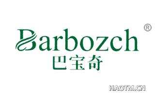 巴宝奇 BARBOZCH