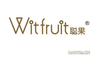聪果 WITFRUIT