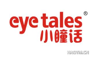 小瞳话 EYE TALES