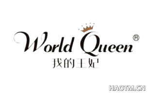 我的王妃 WORLD QUEEN