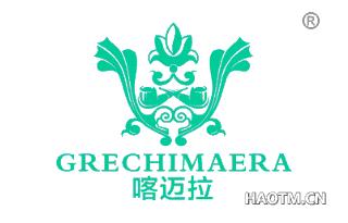 喀迈拉 GRECHIMAERA