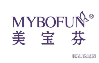 美宝芬 MYBOFUN