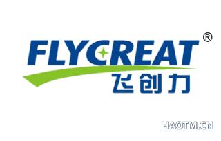 飞创力 FLYCREAT