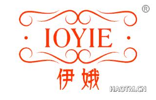 伊娥 IOYIE
