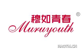 穆如青春 MURUYOUTH
