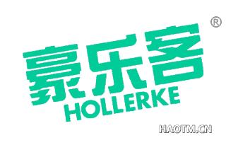 豪乐客 HOLLERKE