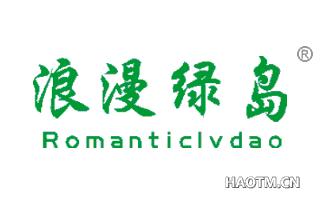 浪漫绿岛 ROMANTICLVDAO