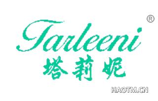 塔莉妮 TARLEENI