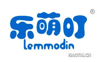 乐萌叮 LEMMODIN