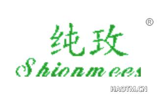 纯玫 SHIONMEES