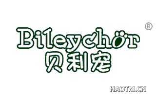 贝利宠 BILEYCHOR
