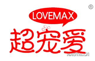 超宠爱 LOVEMAX