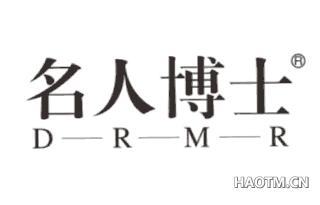 名人博士 D R M R