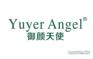 御颜天使 YUYER ANGEL