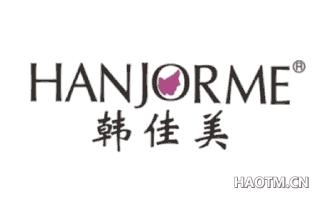 韩佳美 HANJORME